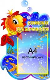 Купить Стенд Списки на кроватки Золотая рыбка с карманом А4 360*520 мм в Беларуси от 25.50 BYN