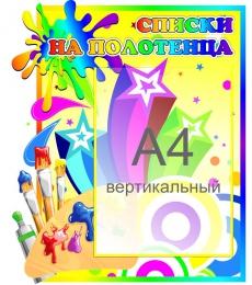 Купить Стенд Списки на полотенца для группы Акварельки 410*460 мм в Беларуси от 25.50 BYN