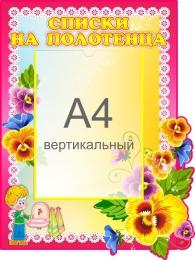 Купить Стенд Списки на полотенца для группы Анютины глазки 400*530 мм в Беларуси от 28.50 BYN