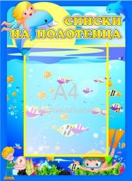 Купить Стенд Списки на полотенца для группы Дельфинчик 350*480 мм в Беларуси от 21.50 BYN