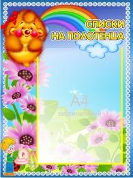 Купить Стенд Списки на полотенца для группы Добрые сердца 350*460 мм в Беларуси от 21.50 BYN