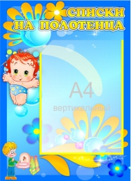 Купить Стенд Списки на полотенца для группы Карапузики 350*480 мм в Беларуси от 20.50 BYN