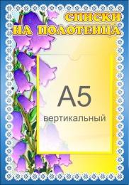Купить Стенд Списки на полотенца для группы Колокольчик с карманом А5 280*400 мм в Беларуси от 14.40 BYN