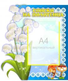 Купить Стенд Списки на полотенца для группы Ландыши  470*530 мм в Беларуси от 32.50 BYN