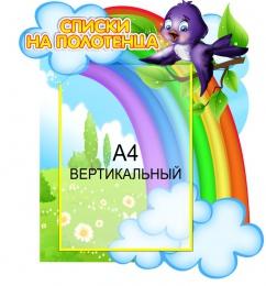 Купить Стенд Списки на полотенца для группы Ласточка с карманом А4  430*480 мм в Беларуси от 26.50 BYN