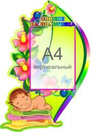 Купить Стенд Списки на полотенца для группы Малыши 440*640 мм в Беларуси от 34.50 BYN