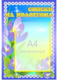 Купить Стенд Списки на полотенца для группы Подснежники 360*490мм в Беларуси от 21.50 BYN