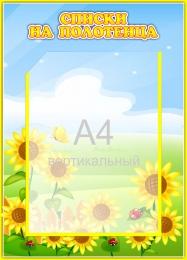 Купить Стенд Списки на полотенца для группы Подсолнухи 310*430 мм в Беларуси от 17.50 BYN