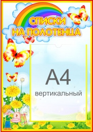 Купить Стенд Списки на полотенца  для группы Полянка 360*520мм в Беларуси от 22.50 BYN
