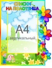 Купить Стенд Списки на полотенца для группы Семицветик с карманом А4 380*470 мм в Беларуси от 24.50 BYN