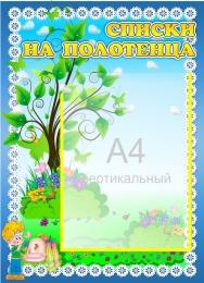 Купить Стенд Списки на полотенца для группы Тополёк 350*480 мм в Беларуси от 21.50 BYN