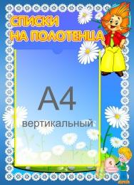 Купить Стенд Списки на полотенца для группы Знайка 350*480 мм в Беларуси от 22.50 BYN