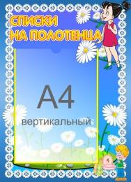 Купить Стенд Списки на полотенца для группы Знайка с Кнопочкой 350*480 мм в Беларуси от 22.50 BYN