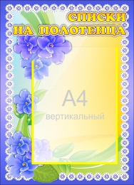Купить Стенд Списки на полотенца группа Фиалки с карманом А4 350*480мм в Беларуси от 21.50 BYN