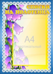 Купить Стенд Списки на полотенца Колокольчик с карманом А4 350*480мм в Беларуси от 21.50 BYN