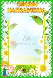 Купить Стенд Списки на полотенца с карманом А4 в детский сад группа Ромашка 330*480мм в Беларуси от 20.50 BYN