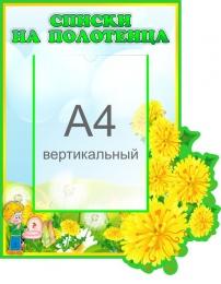 Купить Стенд Списки на полотенца с карманом А4 в группу Одуванчик 430*550мм в Беларуси от 29.50 BYN