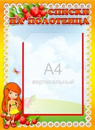 Купить Стенд Списки на полотенца в группу Брусничка 350*480 мм в Беларуси от 22.50 BYN