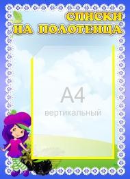 Купить Стенд Списки на полотенца в группу Ежевичка 350*480 мм в Беларуси от 21.50 BYN