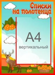 Купить Стенд Списки на полотенца в группу Морошка 350*480 мм в Беларуси от 20.50 BYN