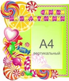 Купить Стенд Списки на полотенчики для группы Карамелька 480*550 мм в Беларуси от 32.50 BYN