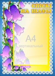 Купить Стенд Спiскi на шафы для группы Колокольчик на белорусском языке 350*480 мм в Беларуси от 20.50 BYN