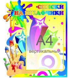 Купить Стенд Списки на шкафчики для группы Акварельки 410*460 мм в Беларуси от 25.50 BYN