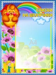 Купить Стенд Списки на шкафчики для группы Добрые сердца 350*460 мм в Беларуси от 21.50 BYN