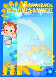 Купить Стенд Списки на шкафчики для группы Карапузики 350*480 мм в Беларуси от 20.50 BYN