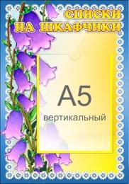 Купить Стенд Списки на шкафчики для группы Колокольчик с карманом А5 280*400 мм в Беларуси от 14.40 BYN