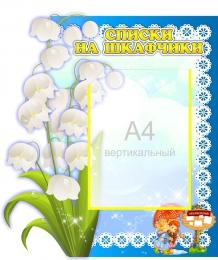 Купить Стенд Списки на шкафчики для группы Ландыши  470*530 мм в Беларуси от 32.50 BYN