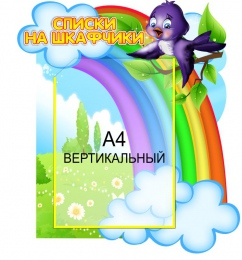 Купить Стенд Списки на шкафчики для группы Ласточка с карманом А4 430*480 мм в Беларуси от 26.50 BYN