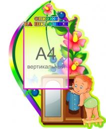 Купить Стенд Списки на шкафчики для группы Малыши 470*630 мм в Беларуси от 38.50 BYN