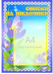 Купить Стенд Списки на шкафчики для группы Подснежники 360*490 мм в Беларуси от 21.50 BYN