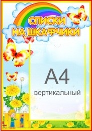 Купить Стенд Списки на шкафчики  для группы Полянка 360*520мм в Беларуси от 22.50 BYN