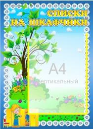 Купить Стенд Списки на шкафчики для группы Тополёк 350*480 мм в Беларуси от 21.50 BYN