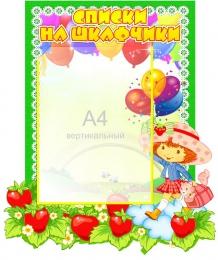 Купить Стенд Списки на шкафчики для группы Ягодка фигурный с карманом А4  420*500 мм в Беларуси от 26.50 BYN