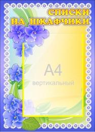Купить Стенд Списки на шкафчики группа Фиалки с карманом А4 350*480мм в Беларуси от 20.50 BYN