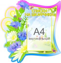Купить Стенд Списки на шкафчики группа Васильки  с карманом А4 520*550 мм в Беларуси от 37.50 BYN