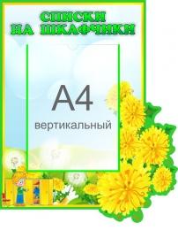 Купить Стенд Списки на шкафчики с карманом А4 в группу Одуванчик 430*550мм в Беларуси от 29.50 BYN