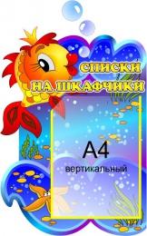 Купить Стенд Списки на шкафчики Золотая рыбка с карманом А4  360*520мм в Беларуси от 25.50 BYN