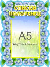 Купить Стенд Списки полотенец в группу Незабудки 270*370 мм в Беларуси от 12.40 BYN