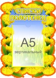 Купить Стенд Списки полотенец в группу Одуванчики 270*390 мм в Беларуси от 13.40 BYN
