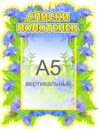 Купить Стенд Списки полотенец в группу Василек 280*370 мм в Беларуси от 13.40 BYN