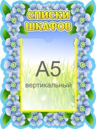 Купить Стенд Списки шкафов в группу Незабудки 270*370 мм в Беларуси от 12.40 BYN