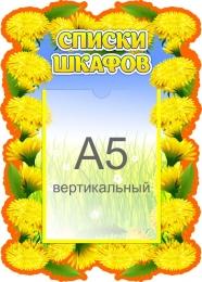 Купить Стенд Списки шкафов в группу Одуванчики 270*390 мм в Беларуси от 13.40 BYN