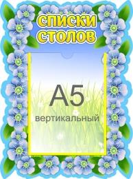 Купить Стенд Списки столов в группу Незабудки 270*370 мм в Беларуси от 12.40 BYN