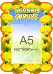 Купить Стенд Списки столов в группу Одуванчики 270*390 мм в Беларуси от 13.40 BYN