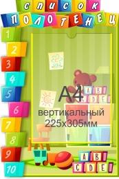 Купить Стенд Список полотенец для группы Кубики 330*500 мм в Беларуси от 21.50 BYN
