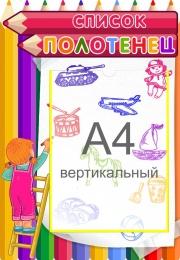 Купить Стенд Список полотенец для группы Карандашики 340*490 мм в Беларуси от 21.50 BYN